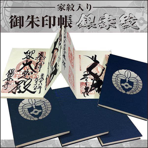 家紋入り御朱印帳(銀家紋)2