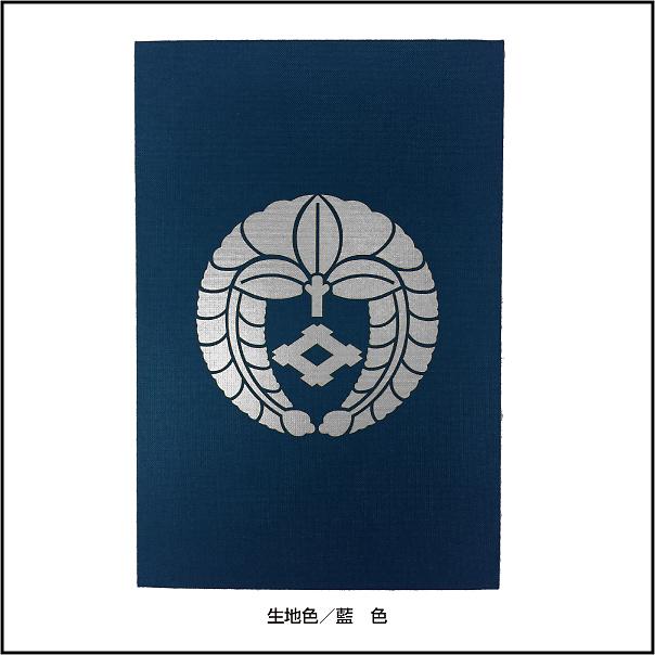 家紋入り御朱印帳(銀家紋)紺色2
