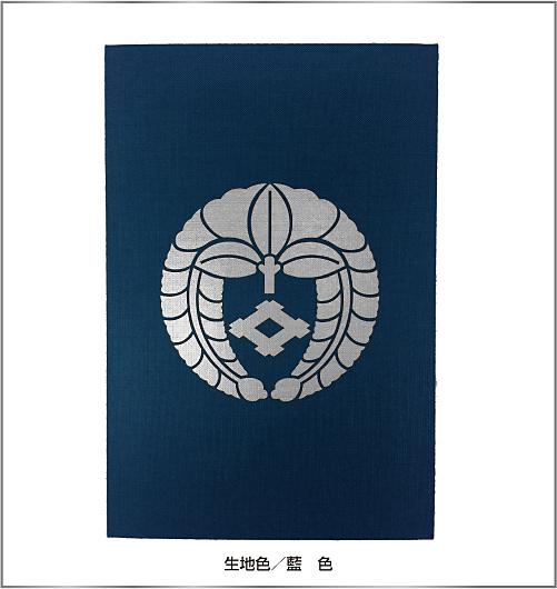 家紋入り御朱印帳(銀家紋)紺色1