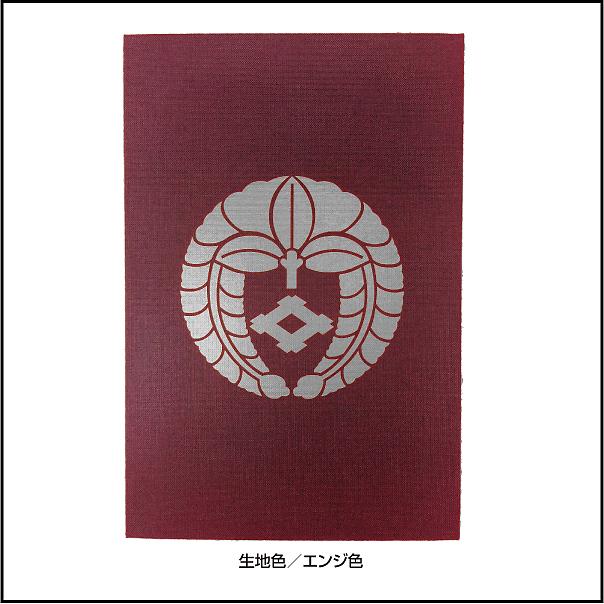 家紋入り御朱印帳(銀家紋)えんじ色2