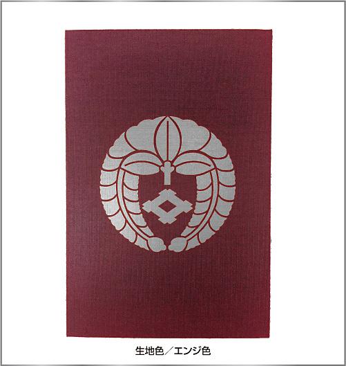 家紋入り御朱印帳(銀家紋)えんじ色1
