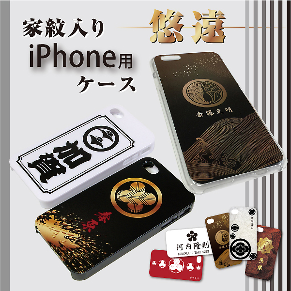 家紋入りiPhoneケース(悠遠)2