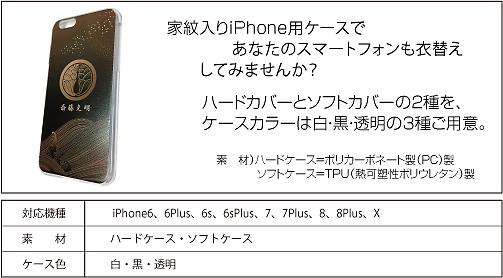 家紋入りiPhoneケース(悠遠)仕様