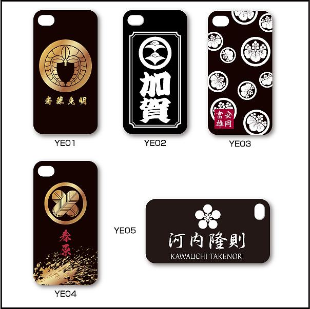 家紋入りiPhoneケース(悠遠)デザイン7
