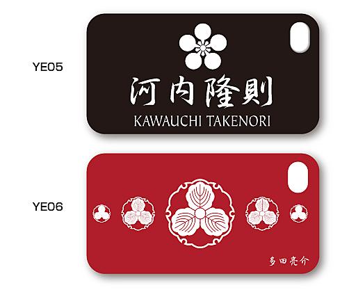家紋入りiPhoneケース(悠遠)デザイン3