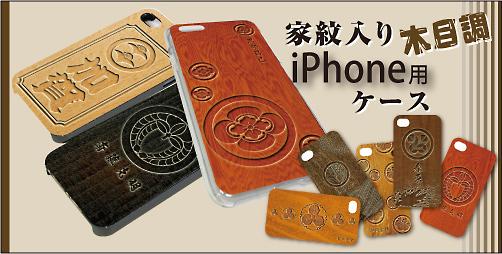家紋入りiPhoneケース(WOOD)メイン