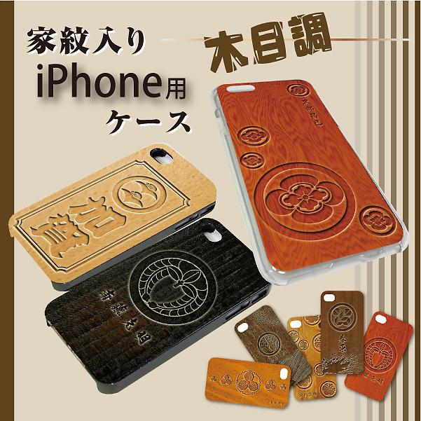 家紋入りiPhoneケース(WOOD)2