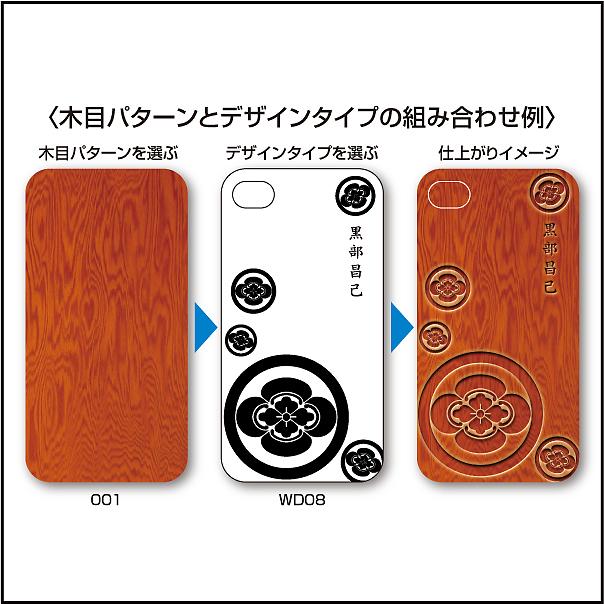 家紋入りiPhoneケース(WOOD)木目パターンとデザインの組み合わせ例2