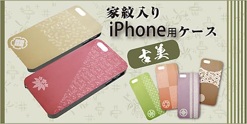 家紋入りiPhoneケース(古美)メイン