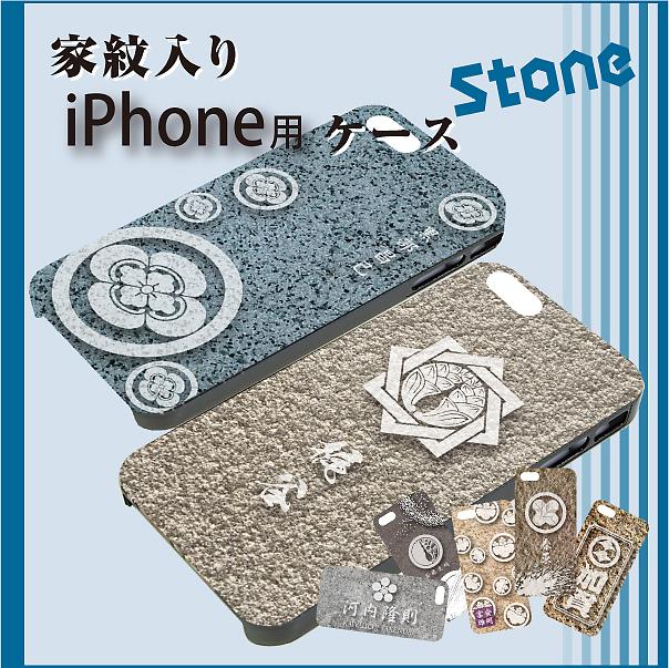 家紋入りiPhoneケース(Stone)2