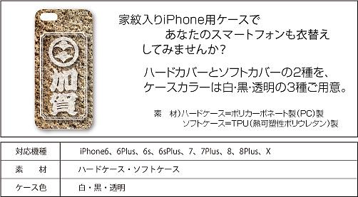 家紋入りiPhoneケース(Stone)仕様
