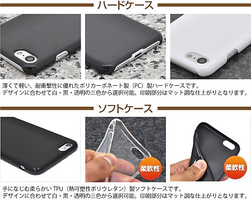 家紋入りiPhoneケース(Stone)ケースの種類