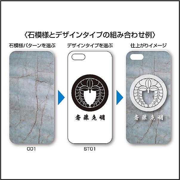 家紋入りiPhoneケース(Stone)111