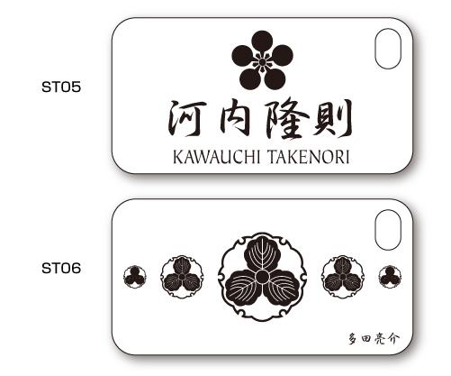 家紋入りiPhoneケース(Stone)デザイン2
