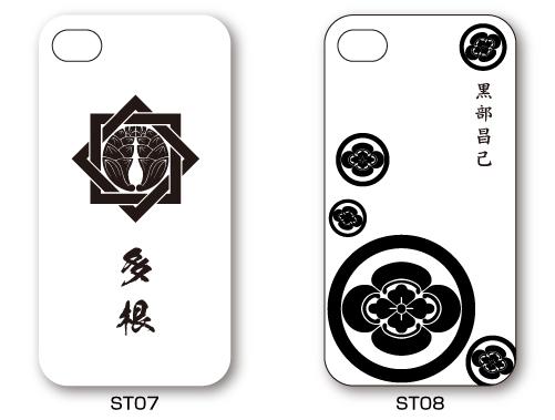 家紋入りiPhoneケース(Stone)デザイン1