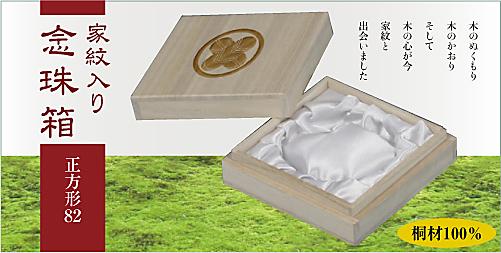家紋入り念珠箱(正方形8223