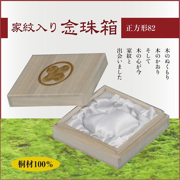 家紋入り念珠箱(正方形822