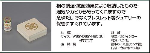 家紋入り念珠箱(正方形82桐箱について各アングル仕様