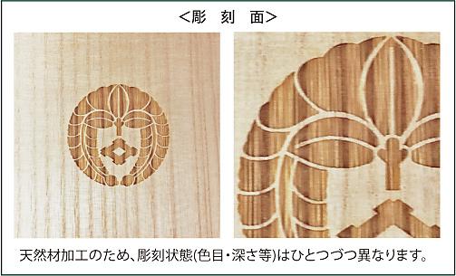 家紋入り念珠箱(正方形82彫刻滋養たい