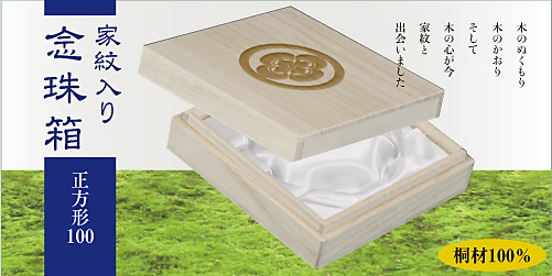 家紋入り念珠箱(正方形100メイン