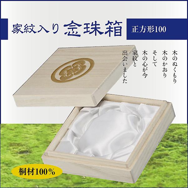 家紋入り念珠箱(正方形1002