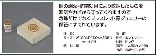 家紋入り念珠箱(正方形100仕様