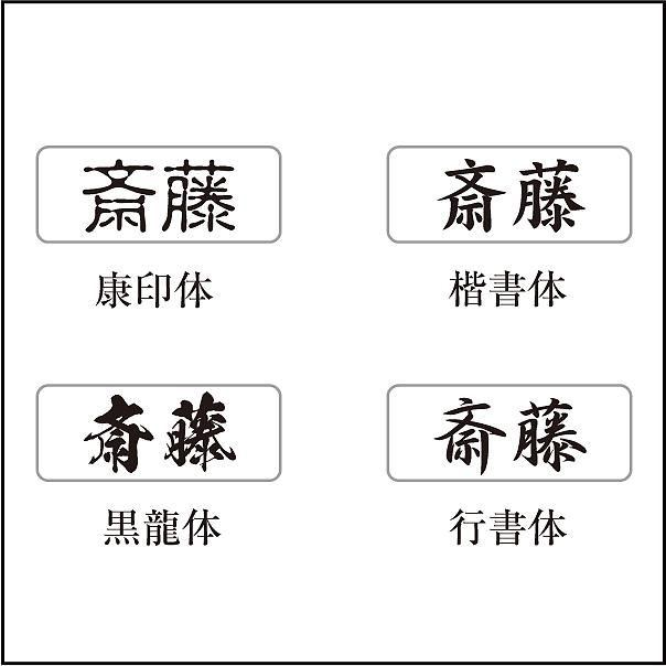 家紋入りウォールナット印鑑ケース書体2