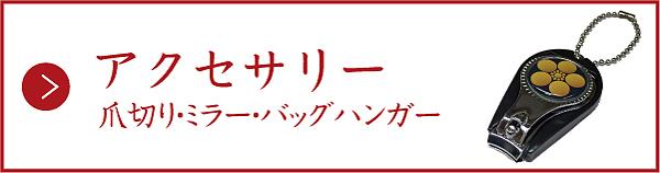 インデックスバナー(アクセサリー