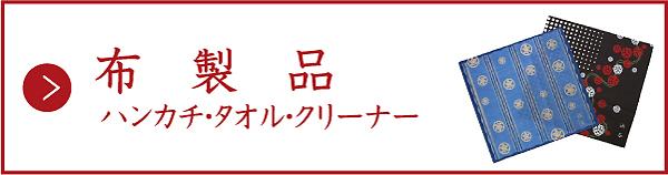 インデックスバナー(布製品