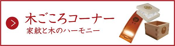 インデックスバナー(木ごころ