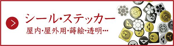 インデックスバナー(シール・ステッカー