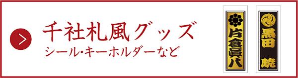 インデックスバナー(千社札風