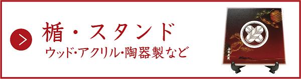 インデックスバナー(楯・スタンド