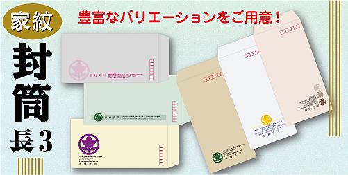 家紋封筒(長3)メイン