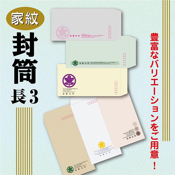 家紋封筒(長3)03