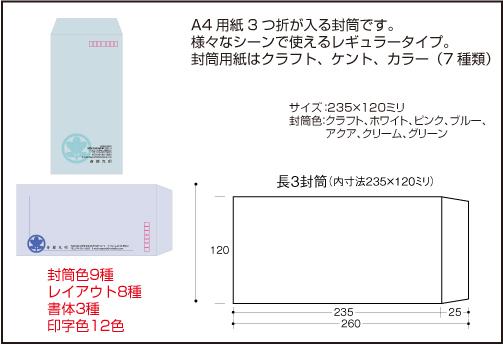 家紋封筒(長3)仕様2