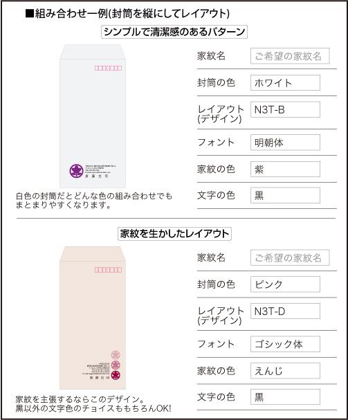 家紋封筒(長3)色の組み合わせ例2