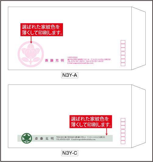 家紋封筒(長3)デザイン2