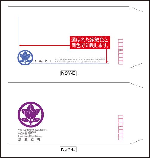 家紋封筒(長3)デザイン1