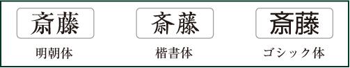 家紋封筒(長3)書体