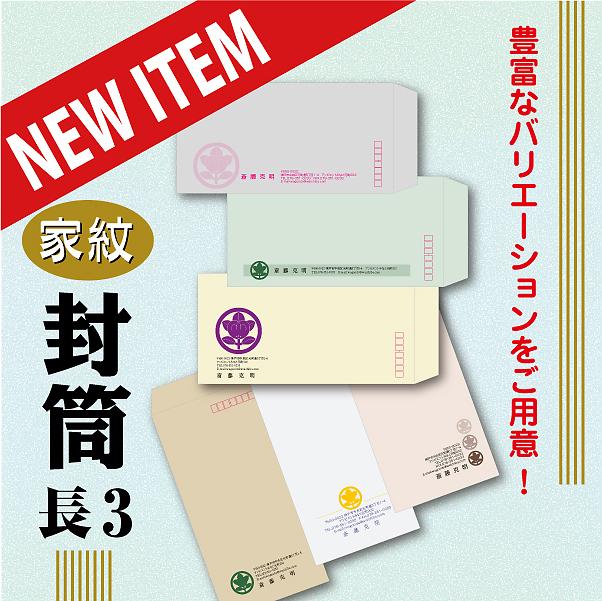 家紋封筒(長3)02