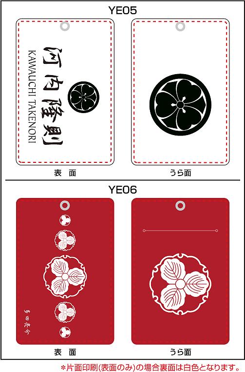 家紋入りICカードケース(悠遠)デザイン3
