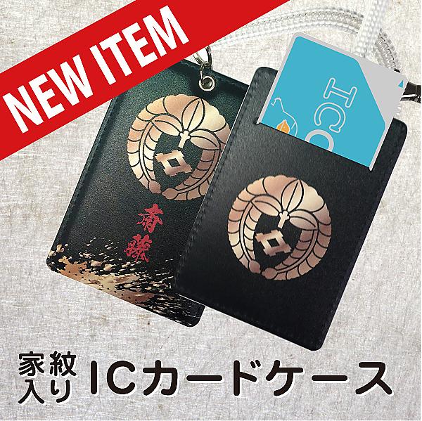 家紋入りICカードケース(悠遠)NEW