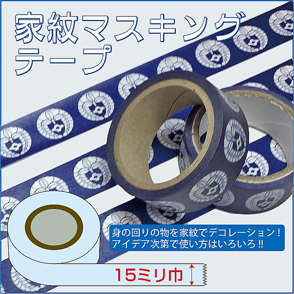マスキングテープ15 03