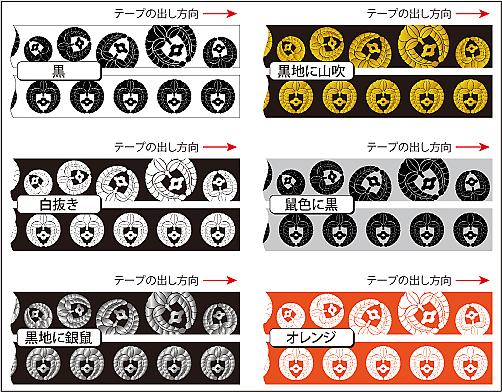 マスキングテープ15印字色4