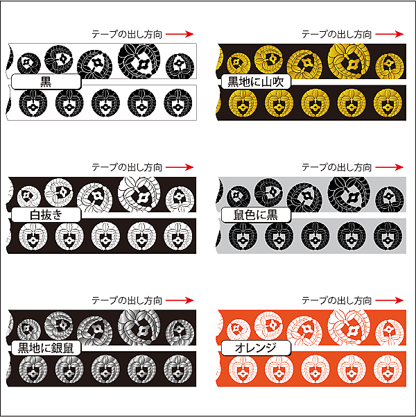 マスキングテープ15印字色3