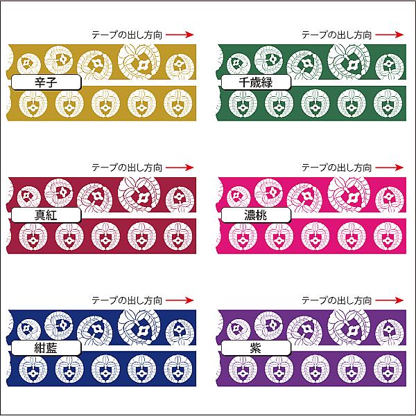 マスキングテープ15印字色1