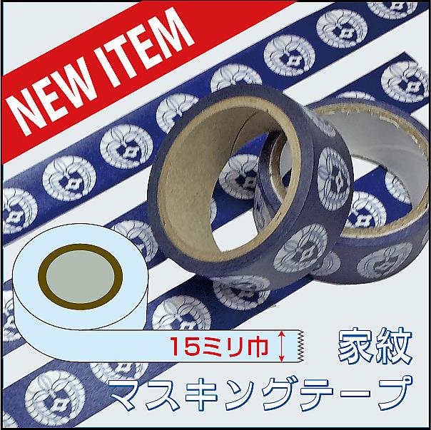 マスキングテープ15 new