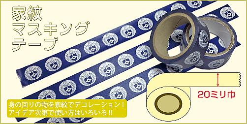 マスキングテープ20 メイン
