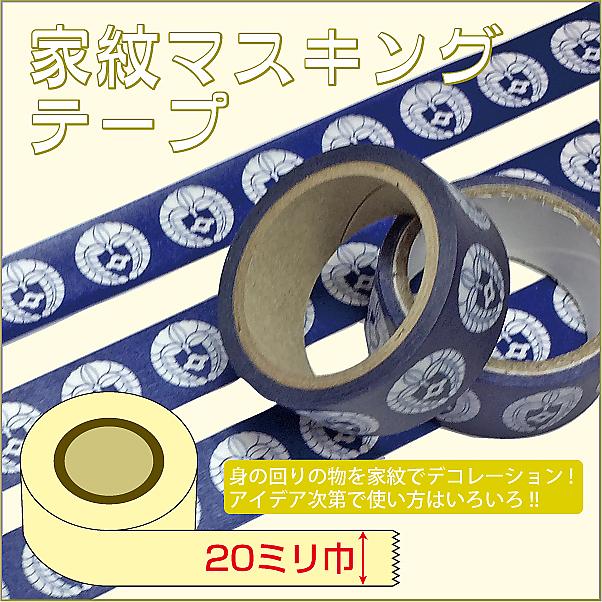マスキングテープ20 03